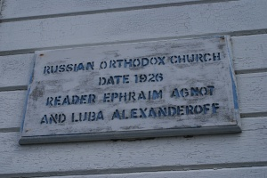 Akhiok's church sign